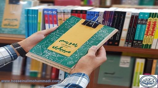 کتاب عادت مربیگری