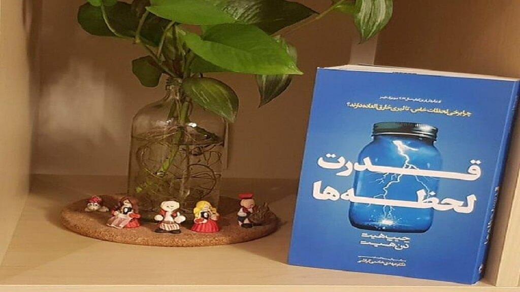 خلاصه کتاب قدرت لحظات- حسین علی محمدی hosseinalimohammadi